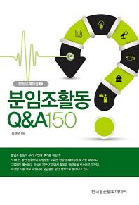 분임조활동 Q&A 150(현장문제해결 2)