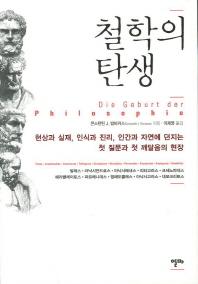 철학의 탄생(2판)