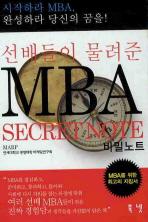 선배들이 물려준 MBA 비밀노트