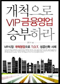 VIP 금융영업 개척으로 승부하라