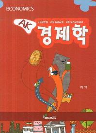 AK 경제학(72013)