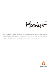 햄릿(올재 셀렉션즈 4)