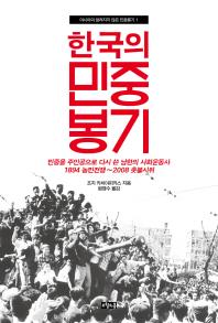 한국의 민중봉기