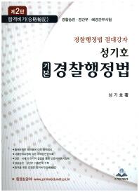 성기호 기본 경찰행정법(경찰행정법 절대강자)(2판)