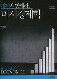 미시경제학(예제와 함께하는)(2판)