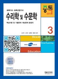 수리학 및 수문학(토목기사 토목산업기사)(2017)(중독)(토목기사 시리즈 3)