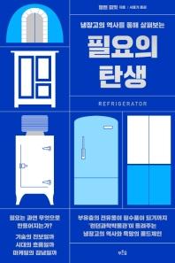 필요의 탄생(냉장고의 역사를 통해 살펴보는)