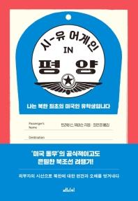 시 유 어게인 in 평양 / 트레비스 제퍼슨