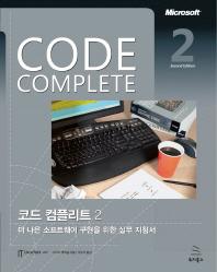 Code Complete 코드 컴플리트. 2