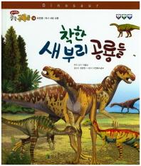 착한 새 부리 공룡들(재미북스 쿵쿵 공룡들 14: 조반류)(양장본 HardCover)