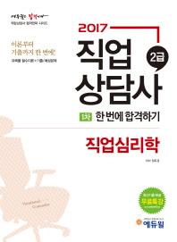 직업심리학 한 번에 합격하기(직업상담사 2급 1차)(2017)(직업상담사 합격전략 시리즈)