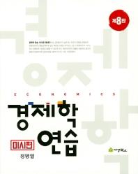 경제학연습: 미시편(8판)