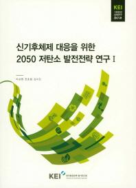 신기후체제 대응을 위한 2050 저탄소 발전전략 연구. 1(KEI 기후환경 정책연구 2017-1)