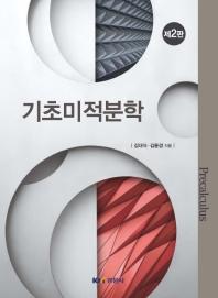 기초미적분학(2판)