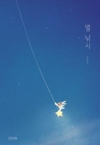 별 낚시(양장본 HardCover)