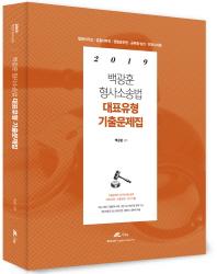 백광훈 형사소송법 대표유형 기출문제집(2019)