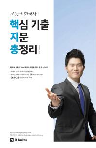 문동균 한국사 핵심 기출 지문 총정리(2018)