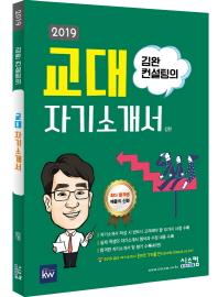 교대 자기소개서(2019)(김안 컨설팅의)