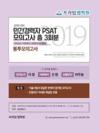 민간경력자 PSAT 봉투모의고사(총 3회분)(2019)