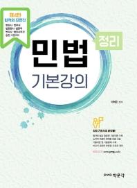 민법 정리 기본강의(4판)