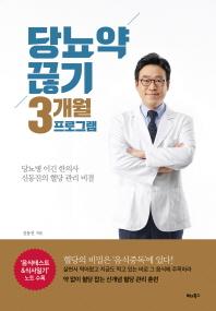 당뇨약 끊기 3개월 프로그램
