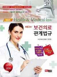 보건의료관계법규(2019-2020)(New)(개정판)