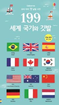 199 세계 국기와 깃발(어스본)(양장본 HardCover)