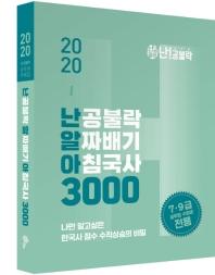 알짜배기 아침국사(난알아) 3000(2020)