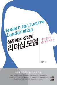 성공하는 조직의 리더십 모델