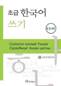 초급 한국어 쓰기: 몽골어판