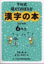 下村式 唱えておぼえる 漢字の本 6年生 改訂新版