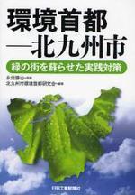 環境首都-北九州市 綠の街を蘇らせた實踐對策