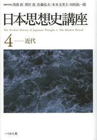 日本思想史講座 4