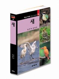 새(교학 미니가이드 9)