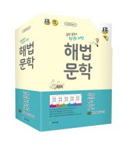 해법 문학 세트(고등)(11종 문학 참고서)(2018)(전6권)