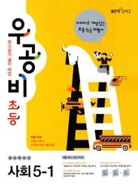 사회 5-1(2012)