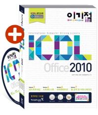 이기적 in ICDL Office 2010(CD1장포함)