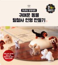 귀여운 동물 털철사 인형 만들기(푹신푹신 말랑말랑)(꿈이다 1)