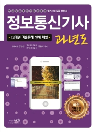 정보통신기사 과년도(2021)(12판)