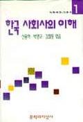 한국 사회사의 이해(사회사연구총서 1)  /상현서림 /☞ 서고위치 :GC 4  *[구매하시면 품절로 표기됩니다]
