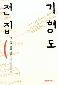 기형도 전집 (2000년 초판9쇄)