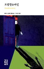 프랑켄슈타인(열린책들 세계문학 160)