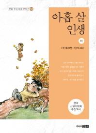 아홉 살 인생(하)(만화 한국 대표 문학선 12)