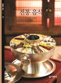 전통음식(빛깔있는책들 60)
