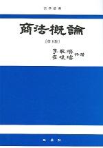 상법개론 (제8판)(7판)