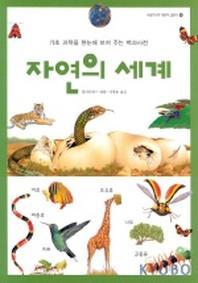 자연의 세계(시공주니어 어린이 교양서 6)