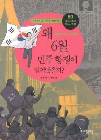 역사공화국 한국사법정. 60: 왜 6월 민주항쟁이 일어났을까