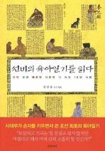 선비의 육아일기를 읽다