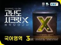 고난도 시크릿X 봉투모의고사 국어영역(2021)(2022 수능대비)