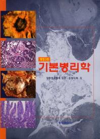 기본병리학(개정판 3판)